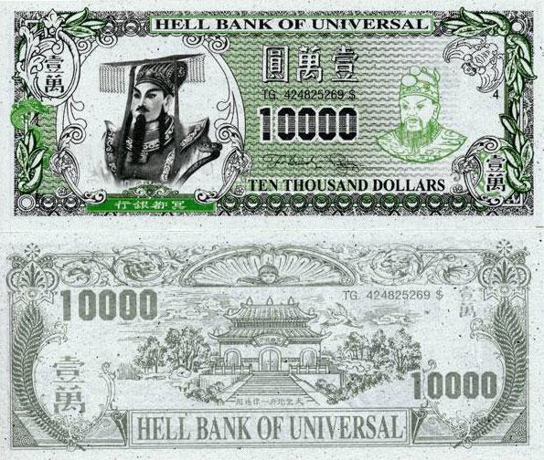 hell-10000